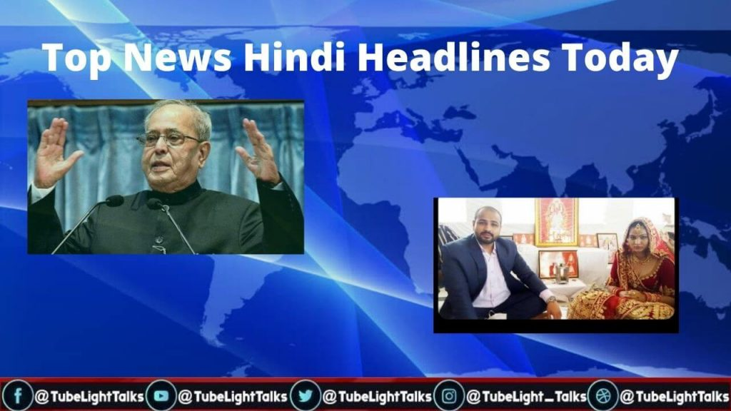 Top News Hindi Headlines Today