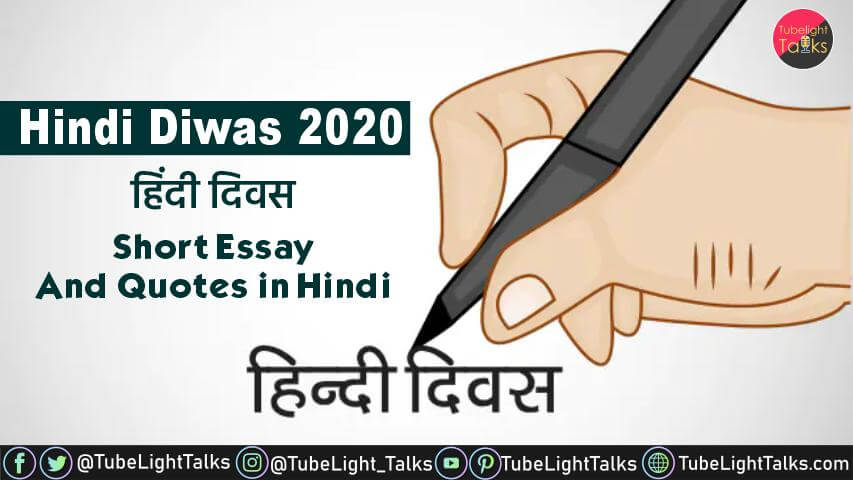 Hindi Diwas 2020 Short Essay & Quotes in Hindi
