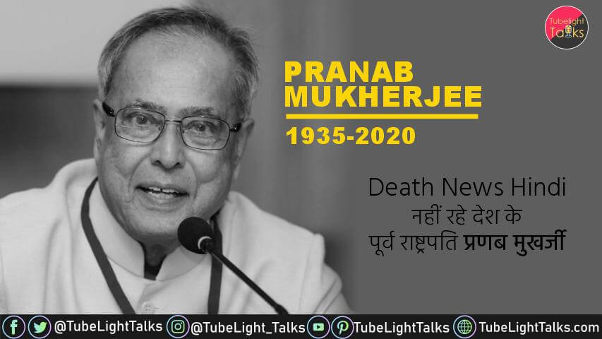 Pranab Mukherjee Death reason News Hindi