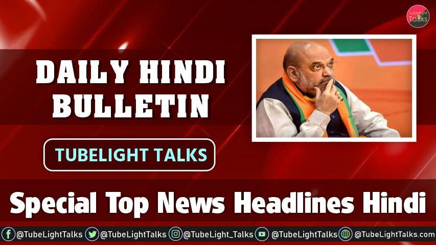 Special Top News Headlines Hindi Daily Bulletin  Tubelight Talks