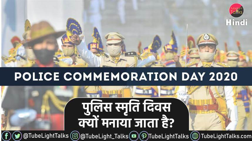 Police Commemoration Day 2020 [Hindi]