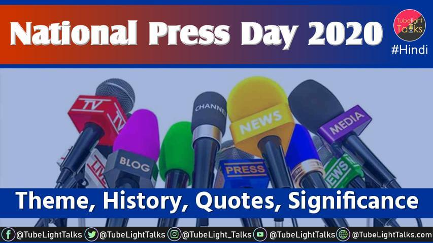 National Press Day 2020 [Hindi] Theme, History, Quotes, Significance