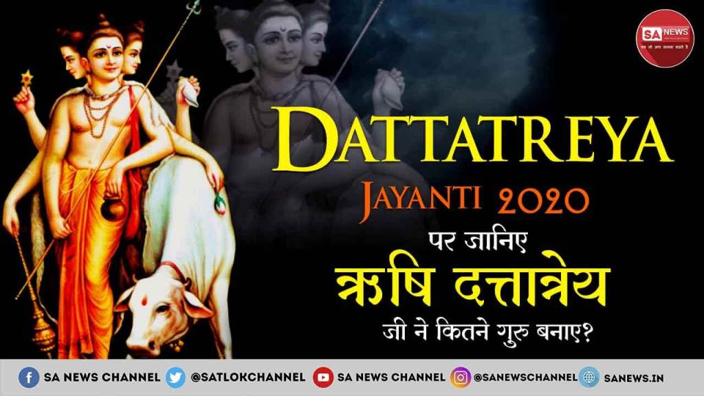 Datta Jayanti 2020 hindi news