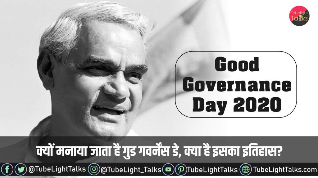 Good Governance Day 2020 in hindi