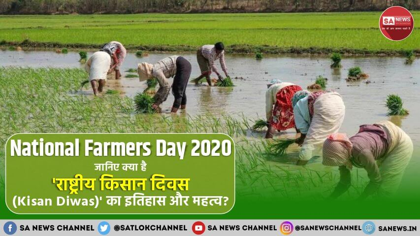 National Farmers Day 2020 History, Significance, Quotes of Kisan Diwas