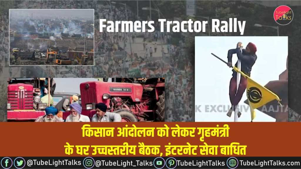 Farmers Tractor Rally latest hindi news