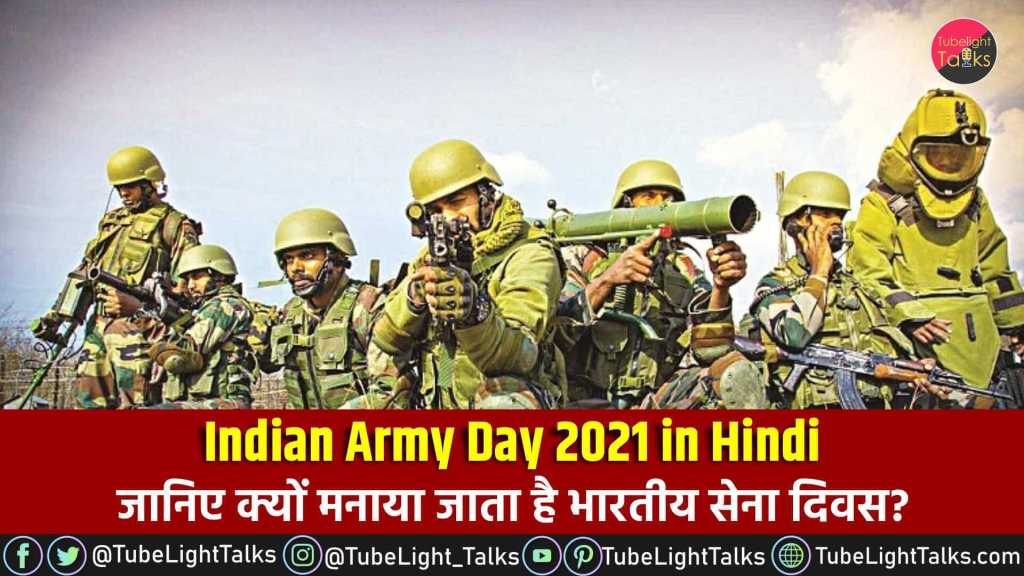 Indian Army Day 2021 in Hindi