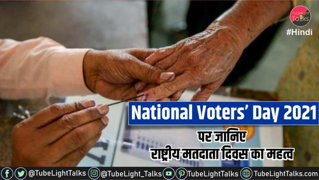 National Voters' Day 2021 hindi