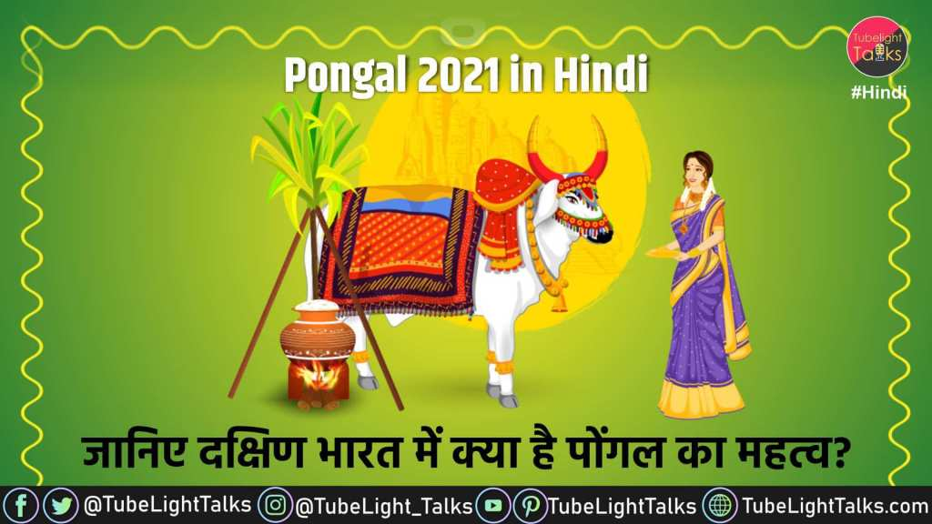 Pongal 2021 in Hindi image, quotes