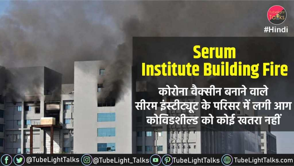 Serum-Institute-Building-Fire-hindi-news