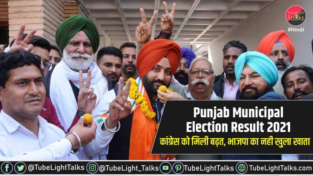 Punjab Municipal Election Result 2021 hindi news