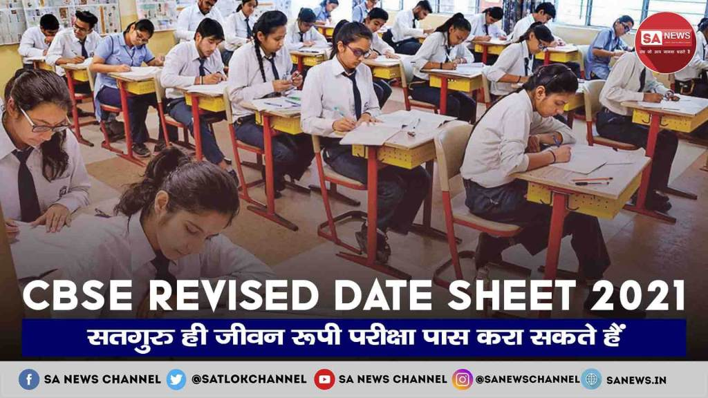 cbse-revised-date-sheet-2021-class-12-10th-pdf