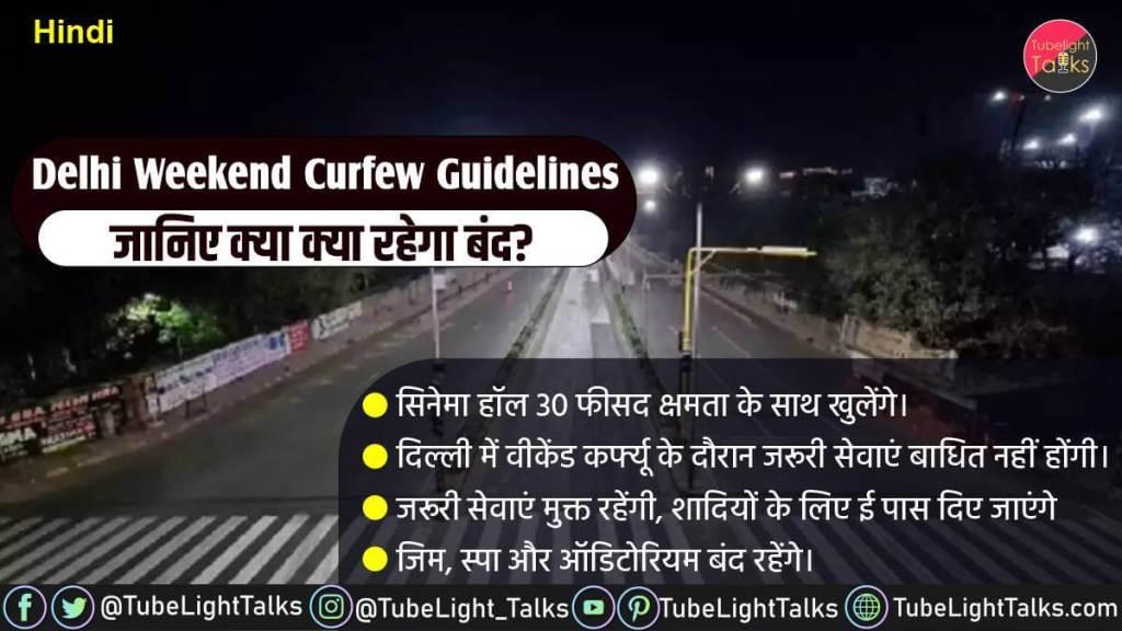 Delhi Weekend Curfew Guidelines in hindi