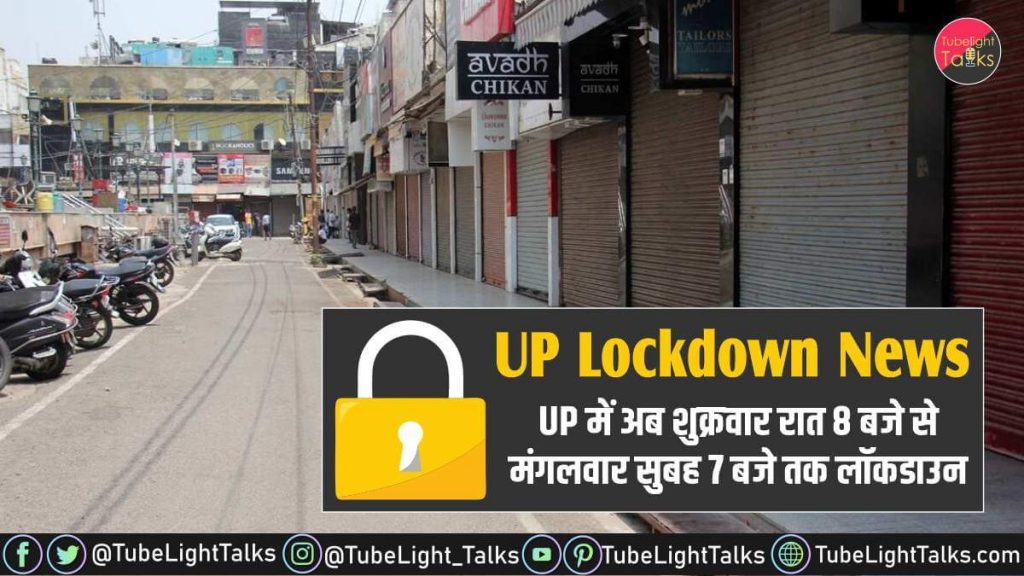 UP Lockdown News extension