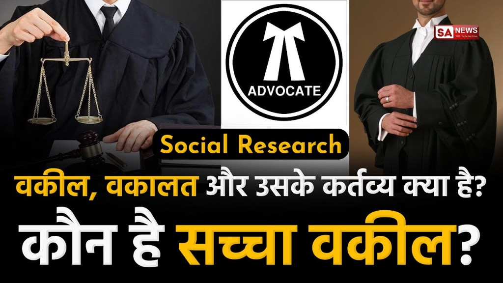 vakil-advocate-meaning