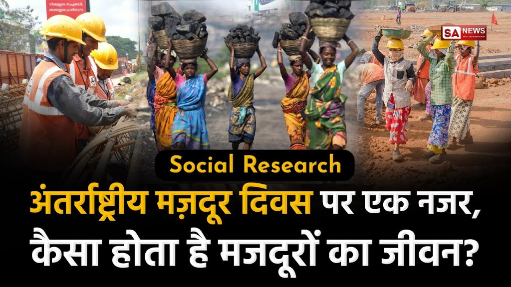 International Labour Day in Hindi