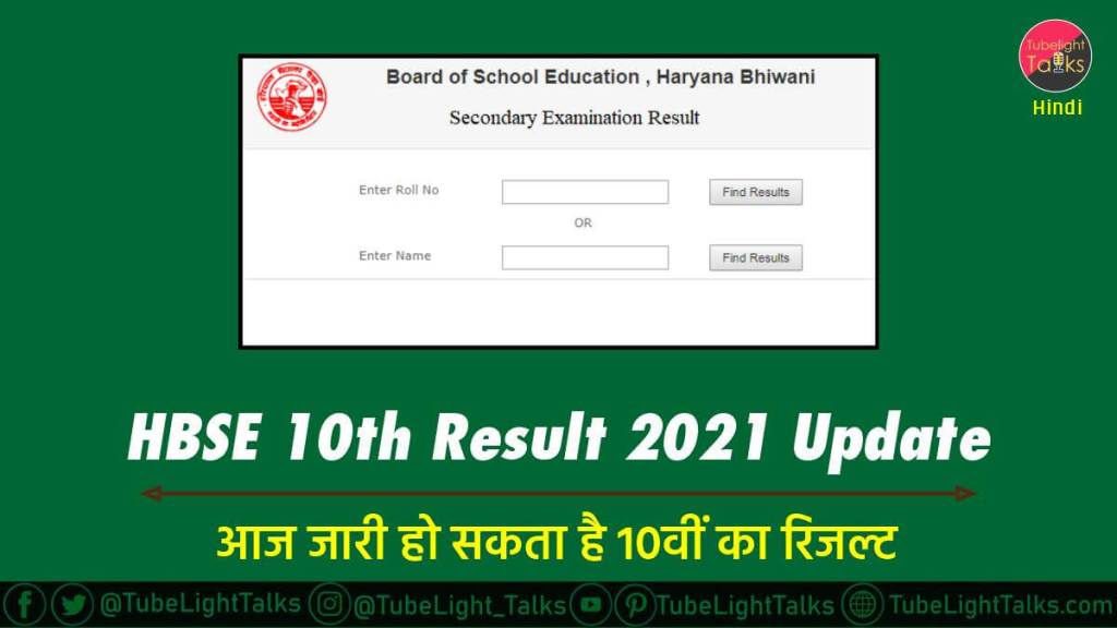 HBSE 10th Result 2021 news in hindi