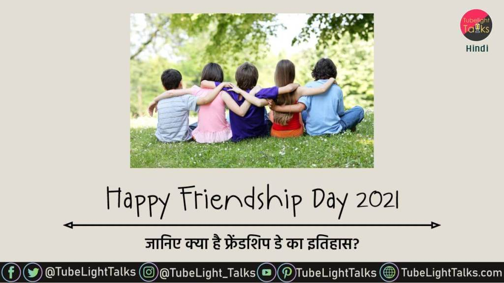 Happy Friendship Day 2021 History, Importance, Quotes