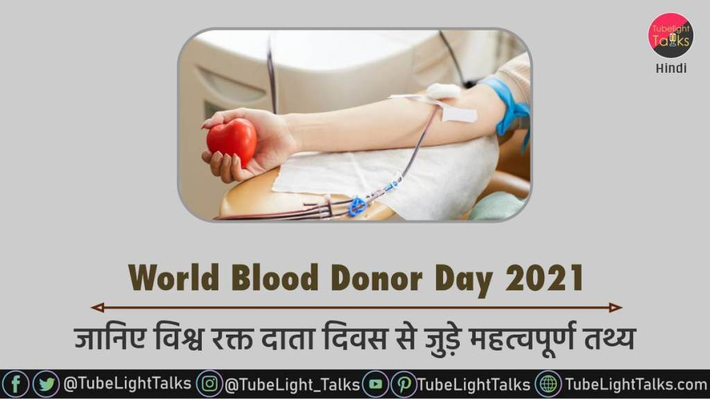 World Blood Donor Day 2021 [Hindi] Theme, Quotes, History, Importance