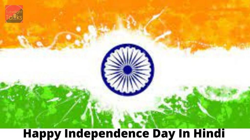 Happy Independence Day 2021 [Hindi]: History, Quotes, Facts, Importance