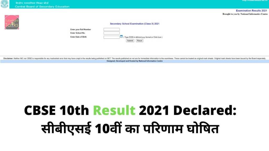 CBSE 10th Result 2021 Declared direct link for checking