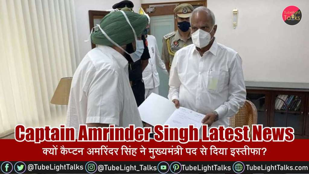Captain Amrinder Singh Latest News in hindi