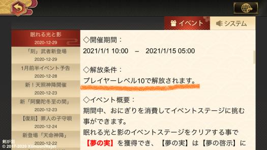 【剣が刻】速報!推しの狗牙丸くんと浪くんの新イベントが1月1日から開催です!!