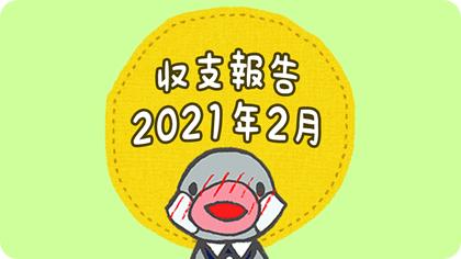 2021年2月の収支報告