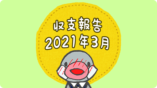 2021年3月の収支報告