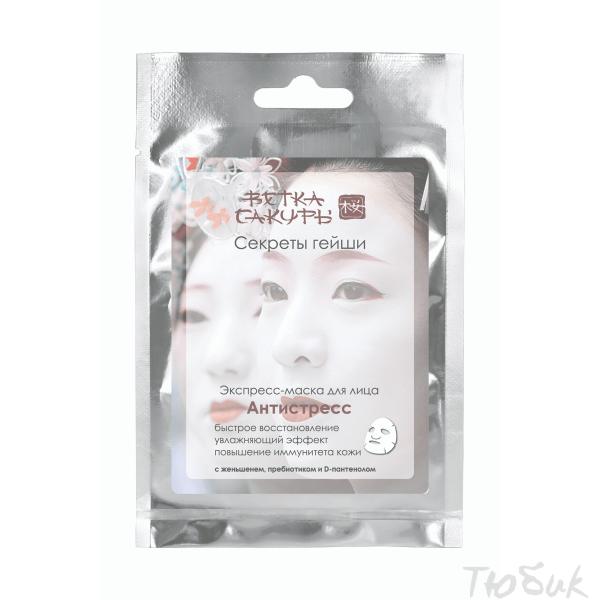 Экспресс-маска для лица Антистресс