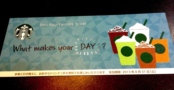 スターバックス5000円チャージでフリードリンクチケット