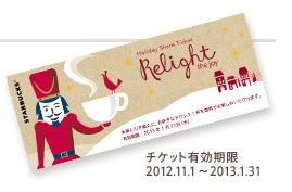 スターバックスカード5000円チャージでついてくるドリンクチケット