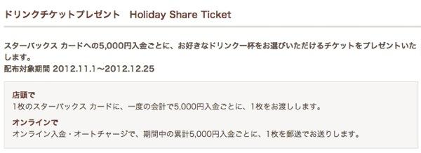 スターバックスカード5000円チャージ