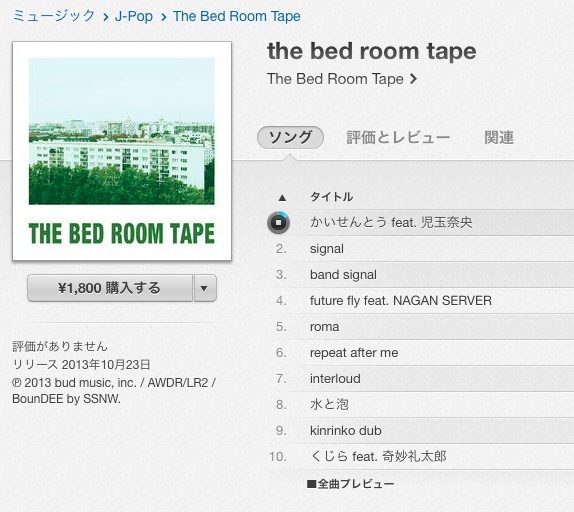 THE BED ROOM TAPE Nabowa