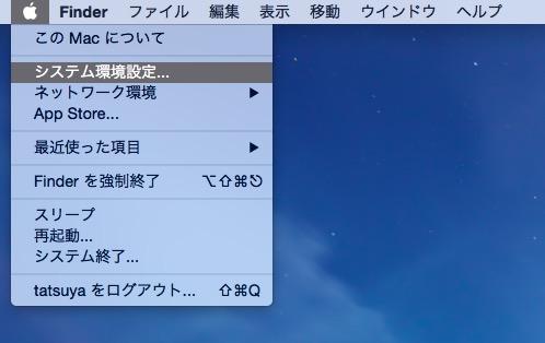 mac システム環境設定 iphone テザリング
