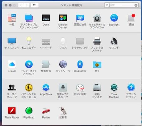 mac システム環境設定 iCloudでiPhoneテザリング