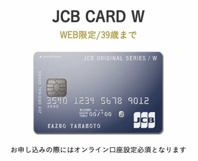 JCBカードW スタバカードチャージでポイント10倍