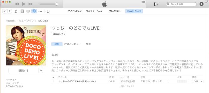 iTunes承認完了!