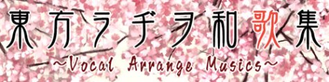 東方ラヂヲ和歌集 ~Vocal Arrange Musics~ ライナーノーツ