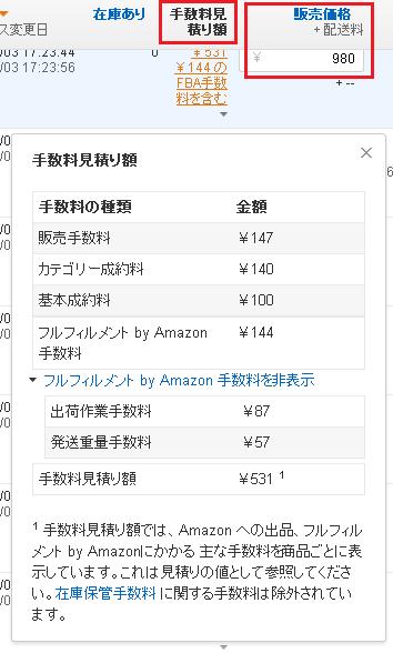 出品手数料980円