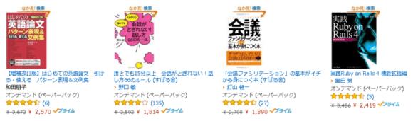 本のカテゴリーで商品を表示