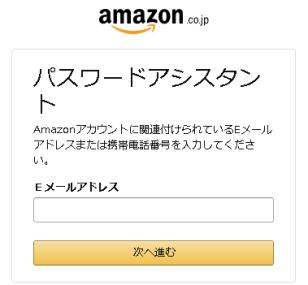 アドレス 変更 メール amazon