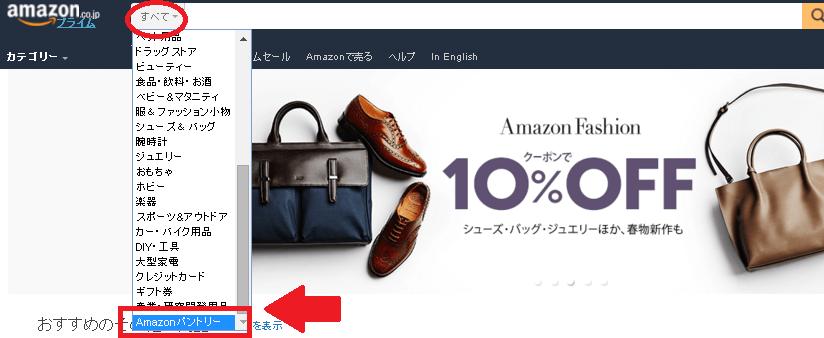 amazonパントリーのカテゴリー表示
