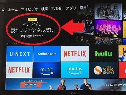 TV画面でのプライムビデオチャンネル