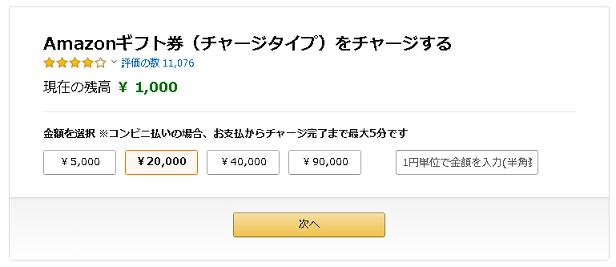 Amazonギフト券 チャージタイプ PCでの注文画面