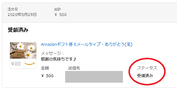 Amazonギフト券 チャージタイプ注文後の注文履歴画面「受領済み」の表示画面