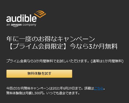 プライムデー2021のAudible3ヶ月無料キャンペーン
