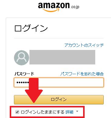 Amazonログイン画面の「ログインしたままにする」にチェックを入れてる状態