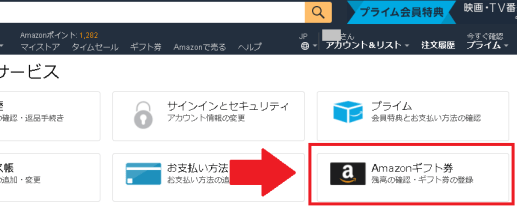 Amazon アカウントサービスの「Amazonギフト券」メニュー