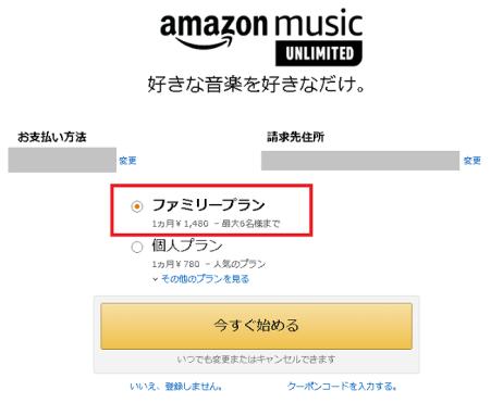 Amazon music unlimited申し込みの確認画面